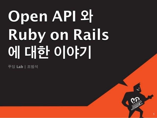 Open API 와Ruby on Rails에 대한 이야기푸딩 Lab | 조범석                1