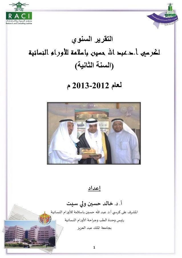 التقرير السنوي لعام 2012 2013م