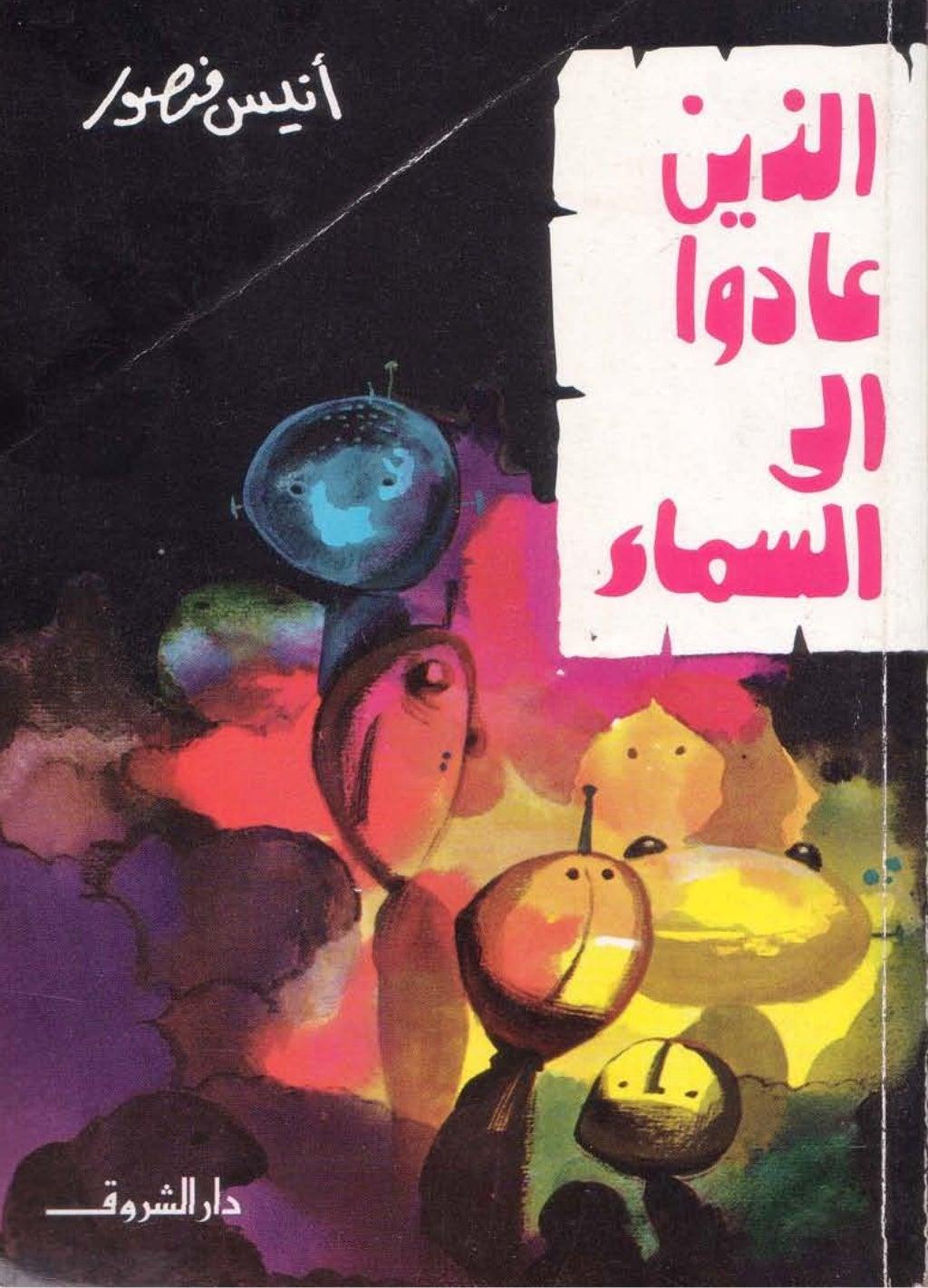 كتاب الذين عادوا الى السماء pdf