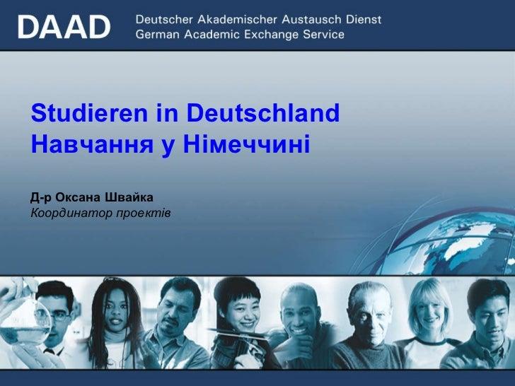 Studieren in Deutschland Навчання   у Німеччині Д-р Оксана Швайка  Координатор проектів