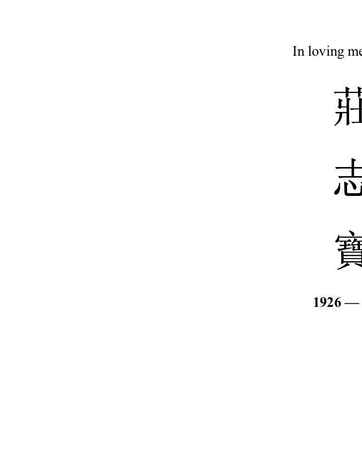 In loving memory of      莊      志      寶   1926 — 2011