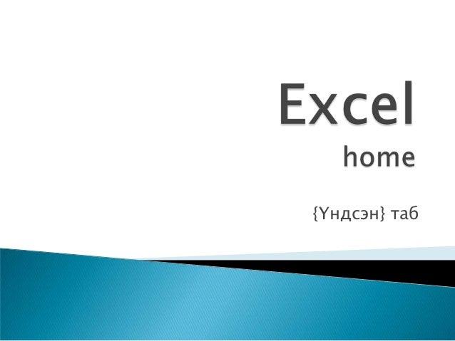 Dadlaga khicheel 11 excel home