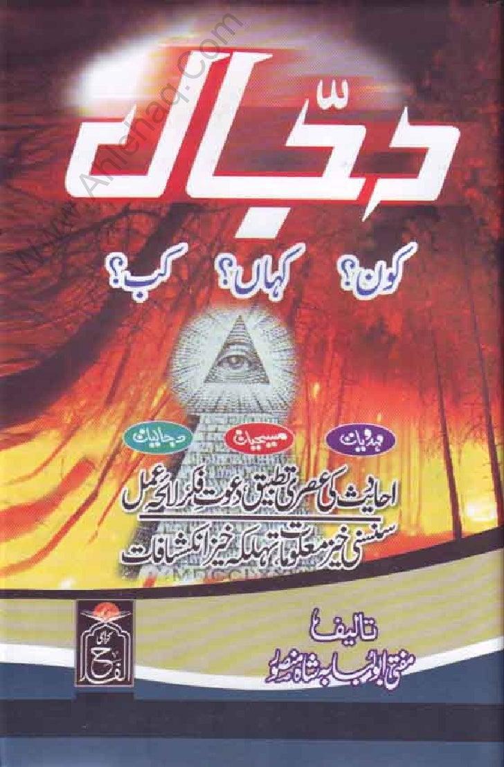 Dajjal kaun (complete book) in urdu