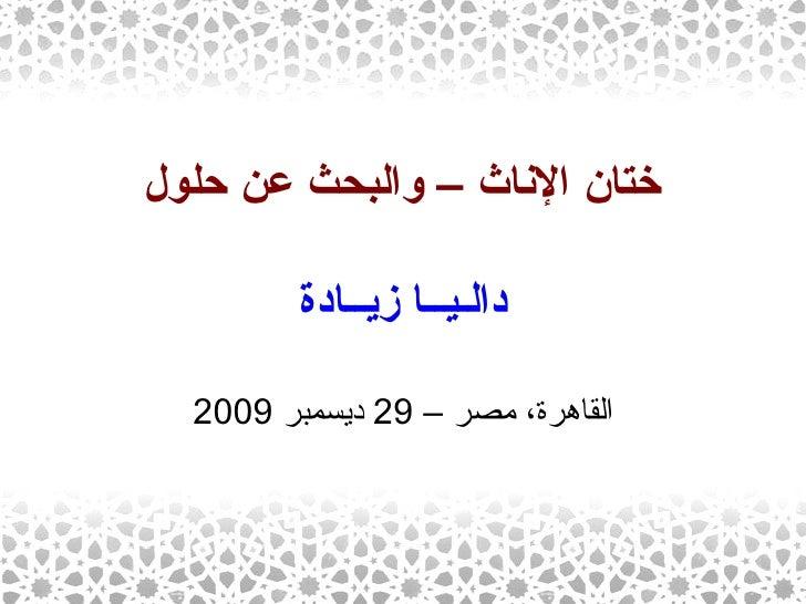 ختان الإناث – والبحث عن حلول دالـيــا زيــادة القاهرة، مصر –  29  ديسمبر  2009