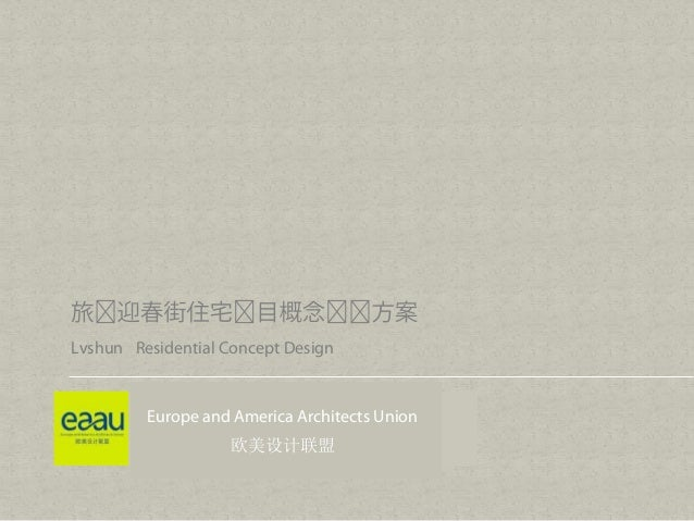 Lvshun Residential Concept Design IBI工程 目( 北京) 有限公司 IBI Group Urban Project Consultants ( Beijing ) Co., Ltd. Mar. 2010 Eu...