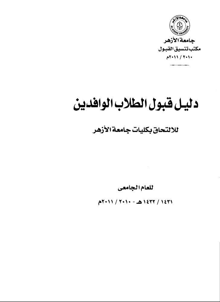 Pedoman Mahasiswa Baru Unv. Al-Azhar Putra