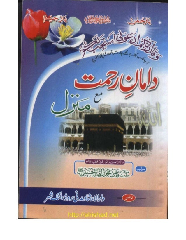 Damaan e-rehmat with manzil shared by meritehreer786@gmail.com