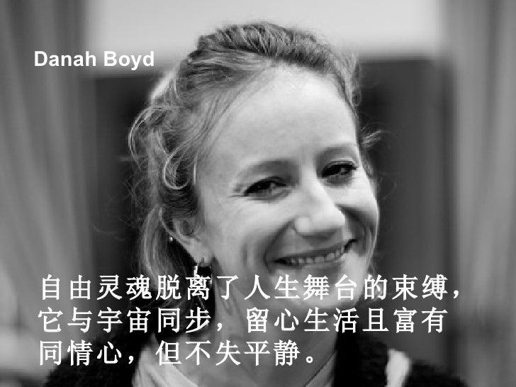 Danah Boyd Freesouls 100