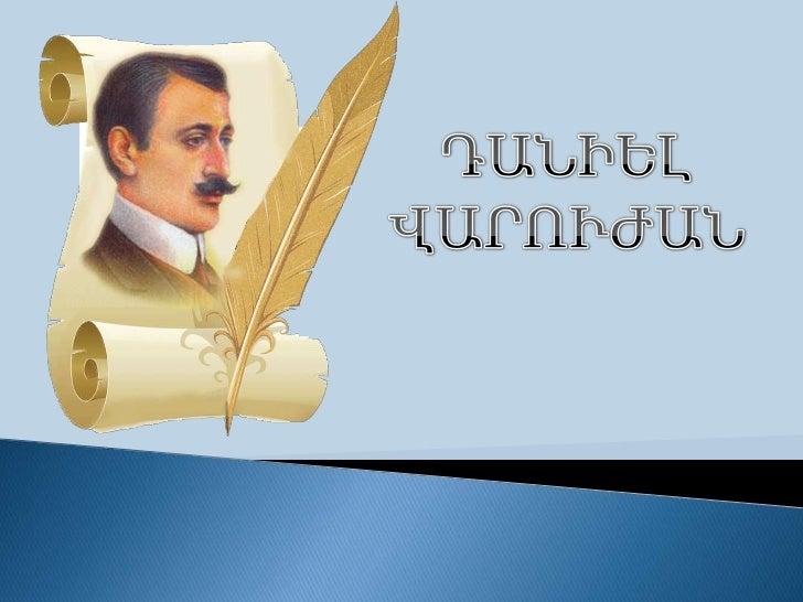 «Միակ նպատակս է հայրենիքիսօգտակար դառնալ. Ահագաղափարականը, որ զիս կ'ոգևորե և կըկանգնե. Արդ, միայն իրմովկ'ապրիմ, իրմով եմ հ...