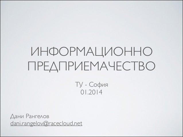Informational Entrepreneurship @ TU 2013