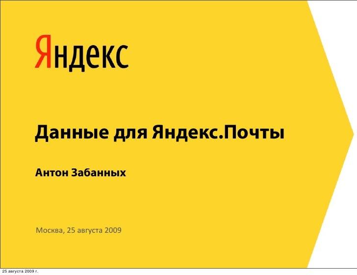 Антон Забанных