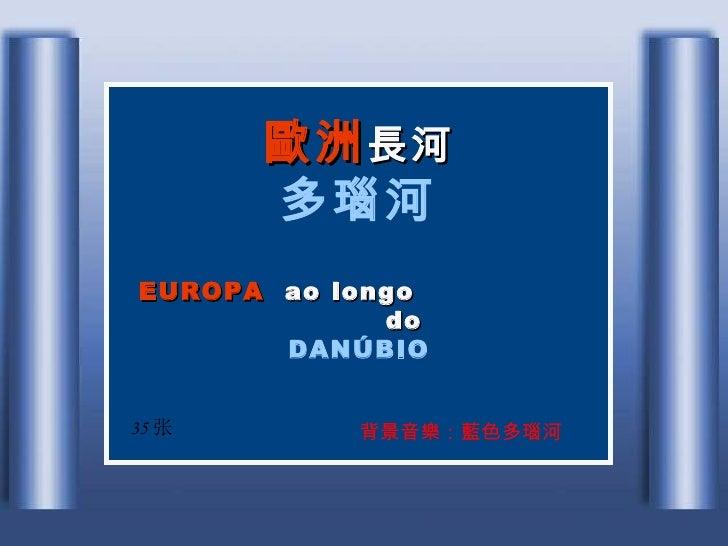 歐洲 長河 多瑙河 EUROPA   ao longo  do   DANÚBIO   35 张 背景音 樂 : 藍色 多瑙河