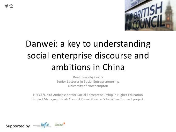 Danwei#1