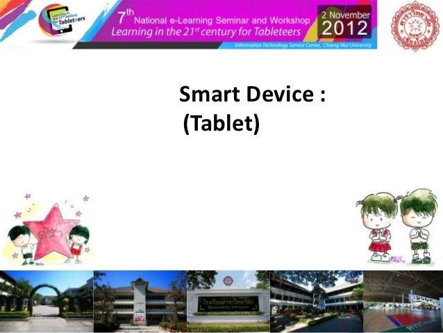 Smart Device :(Tablet)