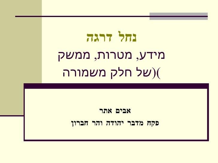 נחל דרגה מידע ,  מטרות ,  ממשק ( של חלק משמורה ) אבים אתר פקח מדבר יהודה והר חברון