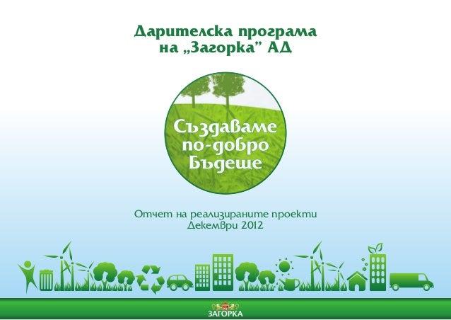 Zagorka - Daritelska programa otchet 2012