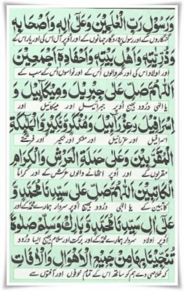 A List of Dhikr Recommended for Frequent Reading