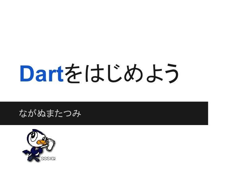 Dartをはじめよう