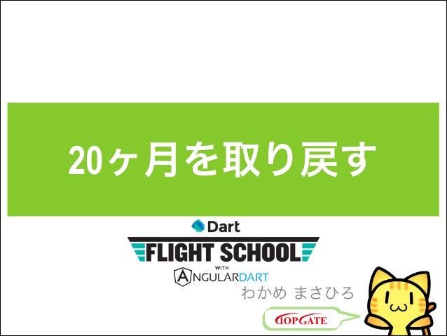 20ヶ月を取り戻す Dart flight school