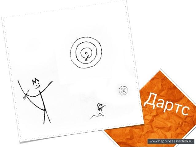 www.happinessinaction.ruДартс