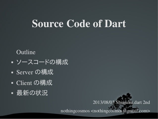 Source Code of Dart Outline  ソースコードの構成  Server の構成  Client の構成  最新の状況 2013/08/03 Shinjuku.dart 2nd nothingcosmos <noth...