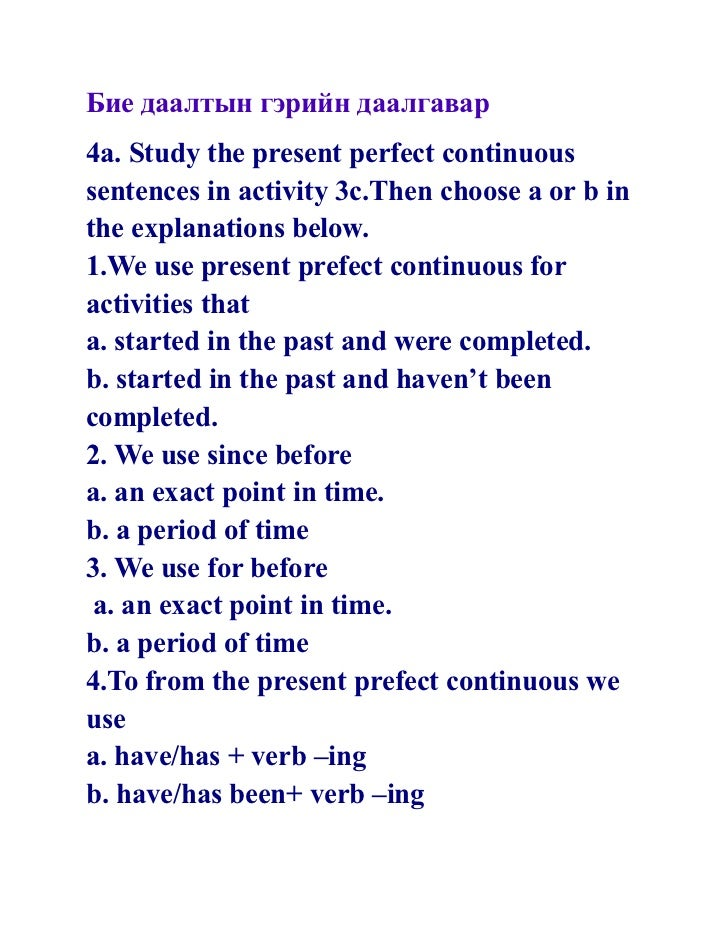 Бие даалтын гэрийн даалгавар4a. Study the present perfect continuoussentences in activity 3c.Then choose a or b inthe expl...