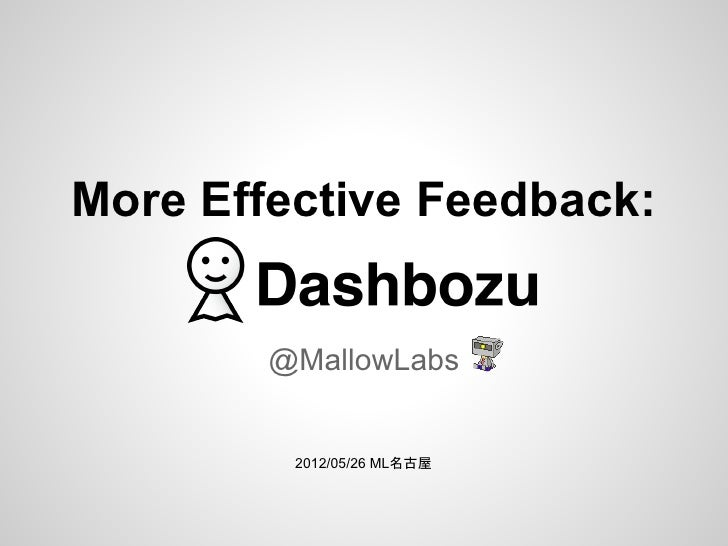 More Effective Feedback:        @MallowLabs         2012/05/26 ML名古屋