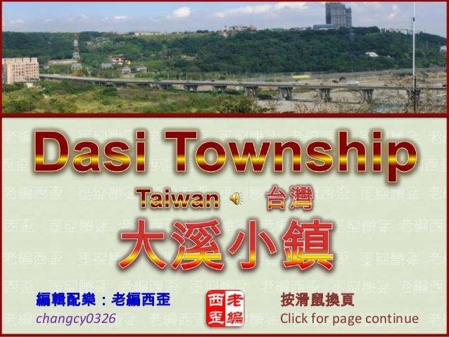 Dasi township, taiwan (台灣 大溪小鎮)