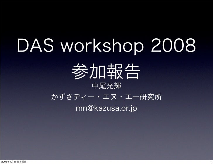 Das workshop 2008 Report