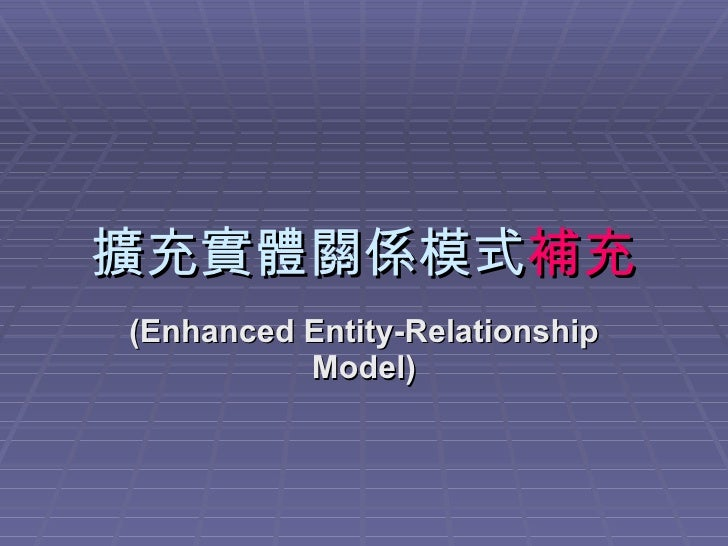 擴充實體關係模式 補充 (Enhanced Entity-Relationship Model)