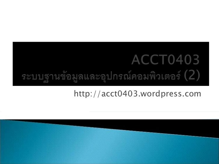 http://acct0403.wordpress.com