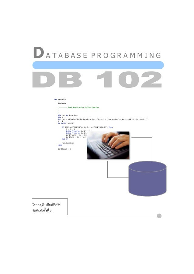 Data base programming