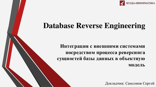 Database reverse engineering