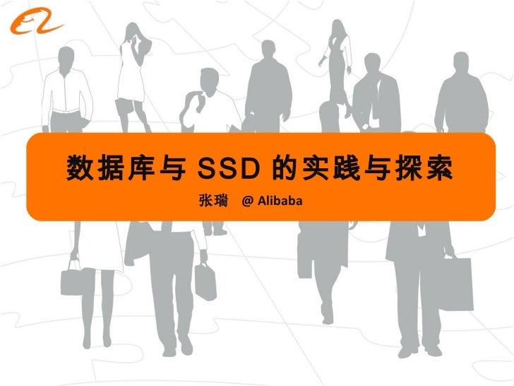 数据库与 SSD 的实践与探索 张瑞  @ Alibaba