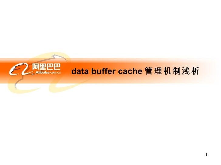 data buffer cache 管理机制浅析