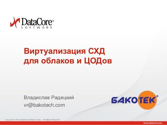 DataCore - Storage virtualization for Cloud & Data Center