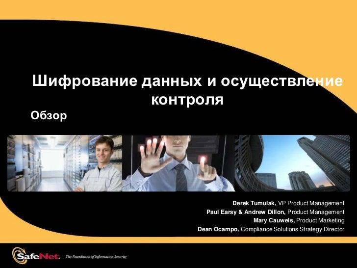Шифрование данных и осуществление            контроляОбзор                            Derek Tumulak, VP Product Management...