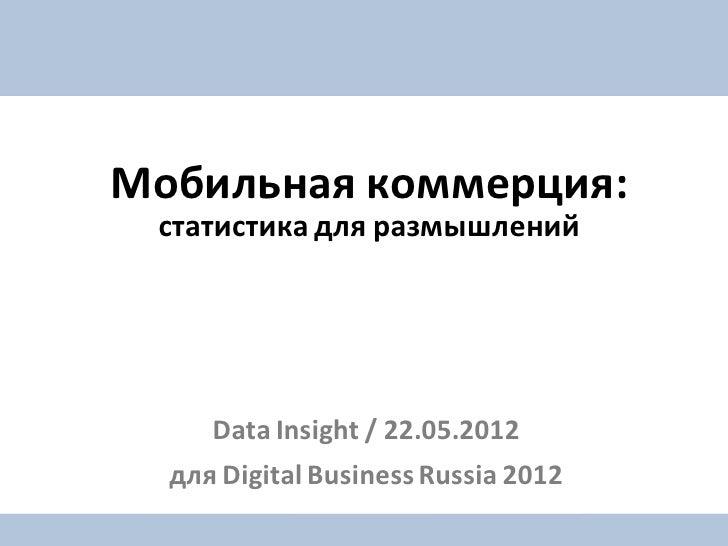 Мобильная коммерция: статистика для размышлений