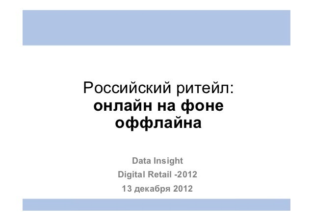 Datainsight digitalretail 2012