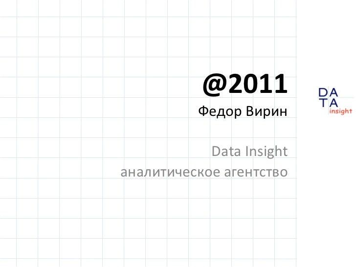 @2011           Федор Вирин            Data Insightаналитическое агентство                           DA                   ...