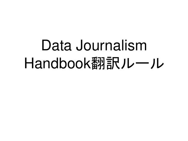 The Data Journalism Handbook 日本語翻訳ルール