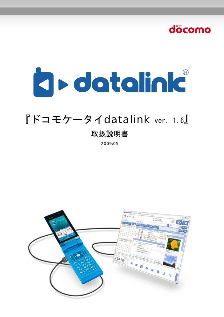 『ドコモケータイdatalink   ver. 1.6』         取扱説明書          2009/05