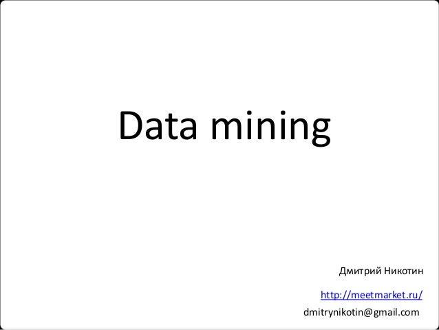 Data mining  Дмитрий Никотин http://meetmarket.ru/ dmitrynikotin@gmail.com