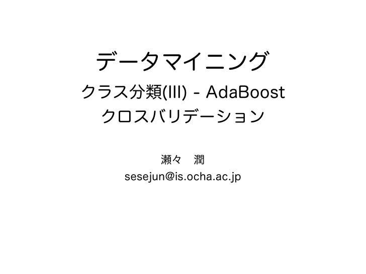(AdaBoost) •               Naive Bayes      Yes, No              ○   ×       •                            ○   ×        1  ...