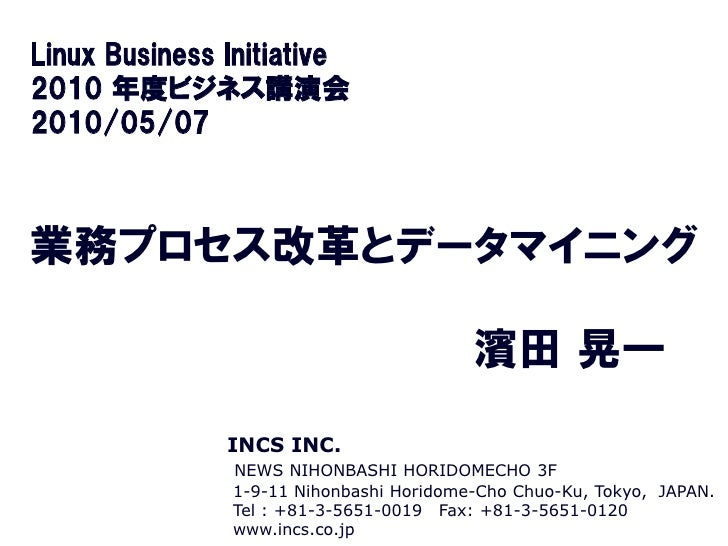 Linux Business Initiative       年度ビジネス            ビジネス講演会 2010 年度ビジネス講演会 2010/05/07    業務プロセス改革とデータマイニング                  ...