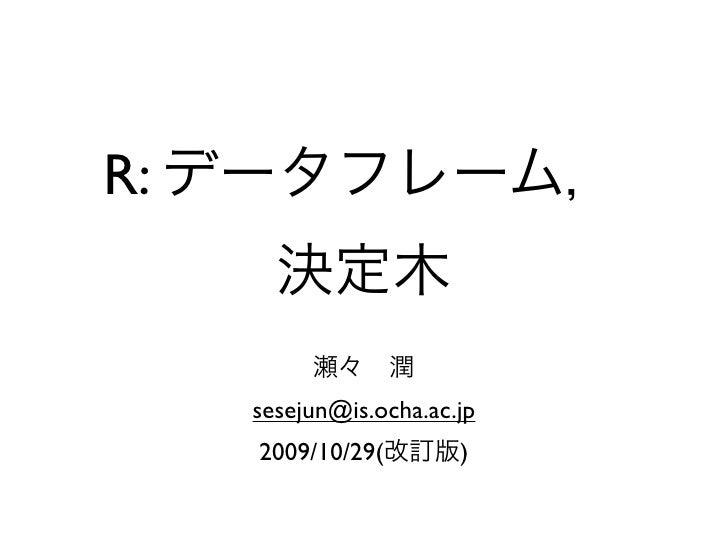 R:        sesejun@is.ocha.ac.jp      2009/10/29(        )