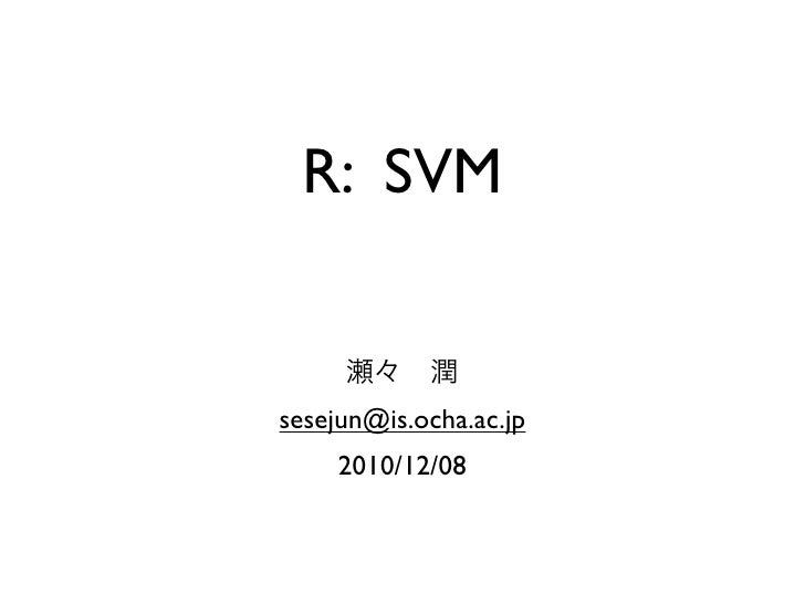 R: SVMsesejun@is.ocha.ac.jp     2010/12/08