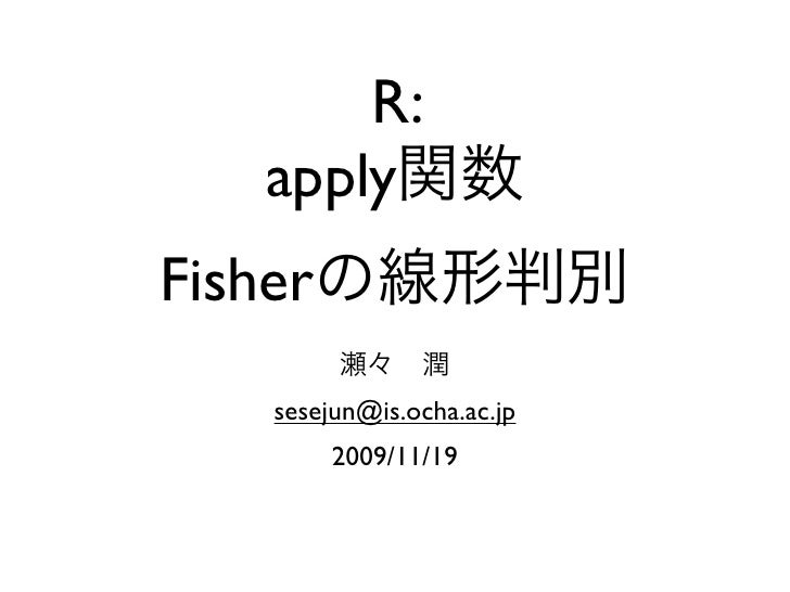 R:     apply Fisher     sesejun@is.ocha.ac.jp          2009/11/19