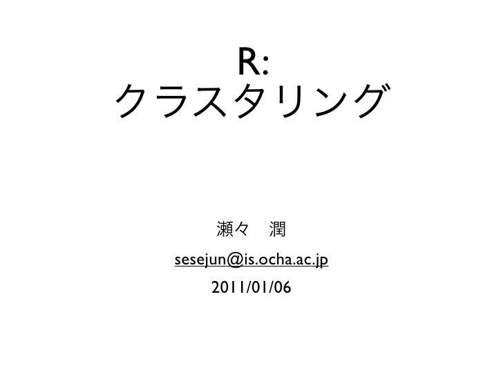 R:sesejun@is.ocha.ac.jp     2011/01/06