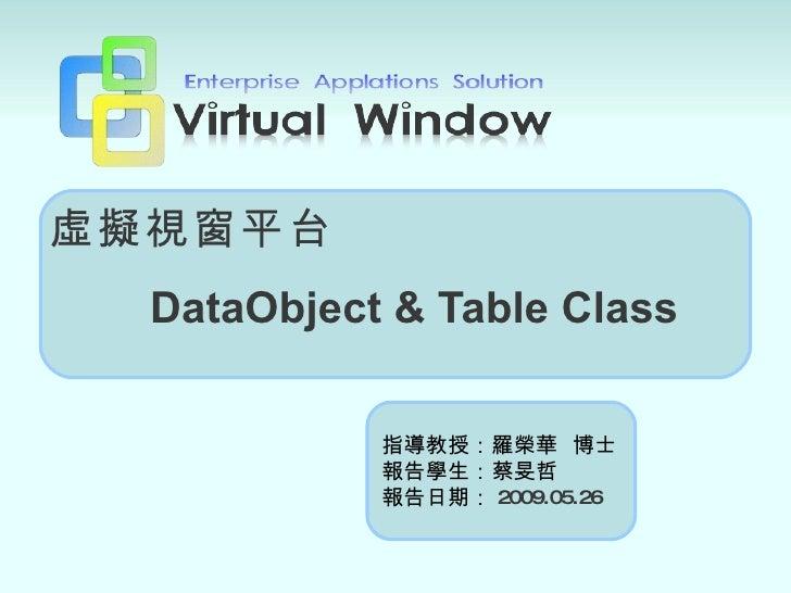 DataObject & Table Class 2009.05.26
